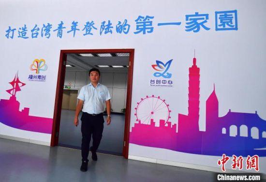 去年,福州市台湾青年创业就业服务中心已经帮助400多位台青领取了一次性开业补助。随着越来越多台青返闽复工,申领各项惠台补贴的人会更多,李京机会更忙碌。图为李京机。 张斌 摄
