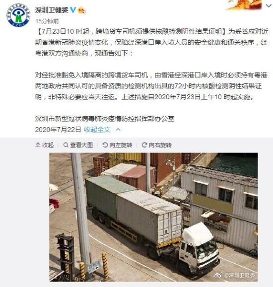 深圳市卫生健康委员会官方微博截图