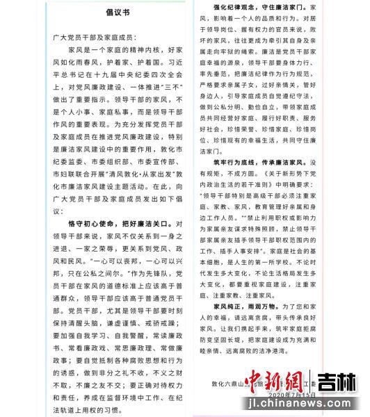 六鼎山管委会/供图