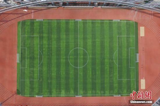 资料图:足球场。中新社记者 张亨伟 摄