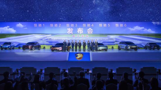 恒驰首期6款车全球发布会现场合影