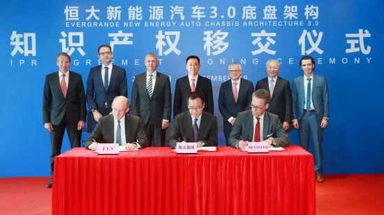 恒大新能源汽车集团与德国 BENTELER 集团、FEV 集团签订 3.0 底盘架构知识产权移交协议