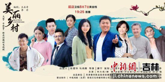 《美丽乡村》剧照 敦化市文广旅局/供图