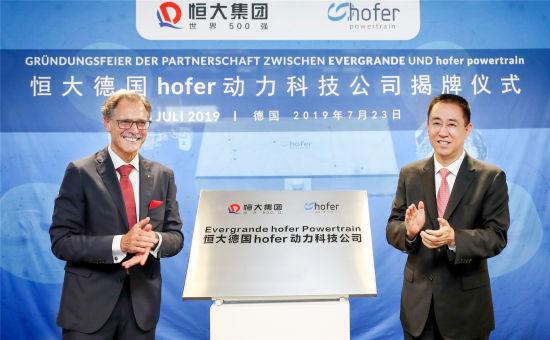 许家印与Johann HOFER为恒大德国hofer动力科技公司揭牌