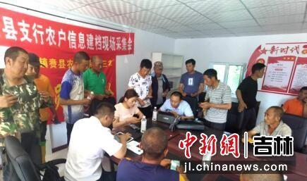 镇赉县支行进村为农户办理贷款业务 潘晟昱/供图