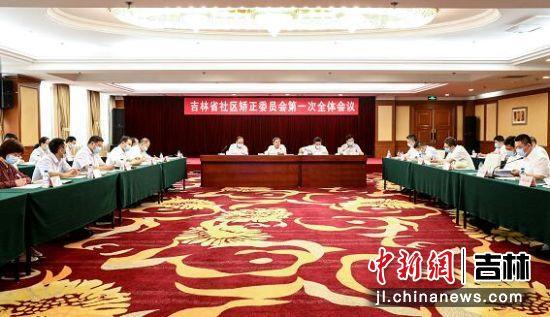 吉林省社区矫正委员会召开第一次全体会议