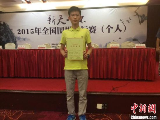 2015年,17岁的陈正勋夺得新天一杯全国围棋锦标赛个人赛乙组第四名。受访者提供