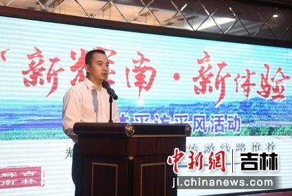 吉林省辉南县文广旅局局长曹玉东进行了精品旅游线路推介。中国吉林网/供图