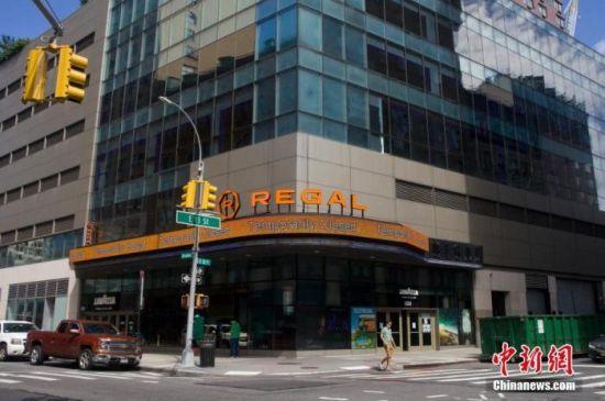 资料图:8月23日,美国第二大连锁影院――君豪电影院(Regal Cinema)在纽约市百老汇大街的门店保持关闭。 中新社记者 马德林 摄
