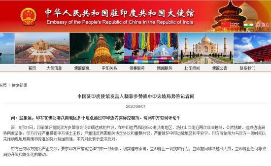 中国驻印度大使馆网站截图