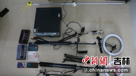 犯罪嫌疑人直播使用的设备 敦化森林公安局 供图