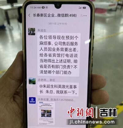 长春新区企业高管微信群助力企业解难题 李丹/摄