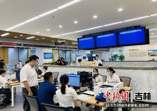 长春新区政务服务中心 李丹/摄