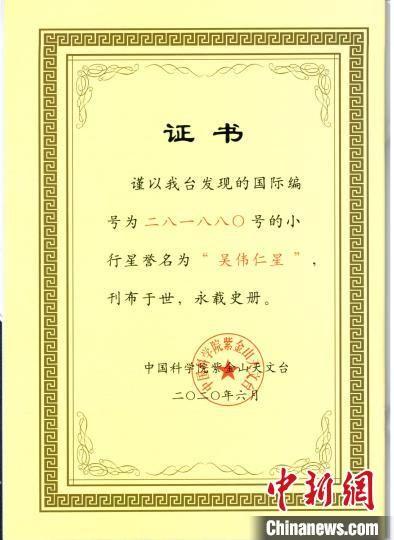 """""""吴伟仁星""""命名证书。国家航天局供图"""