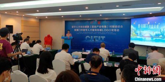 2020留学人才项目路演(信息产业专场)对接洽谈会9日举办。 杨伏山 摄