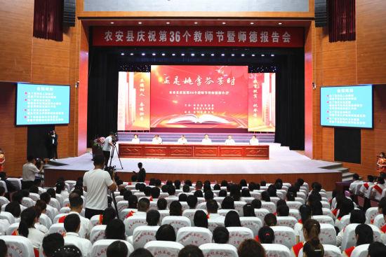 吉林省农安县召开庆祝第36个教师节暨师德报告会