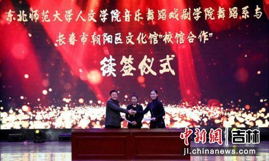 东北师范大学人文学院/供图