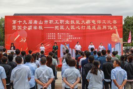 第十九届唐山市职工职业技能大赛电焊工比赛开幕式