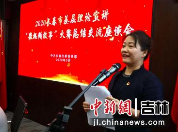 长春净月高新区党工委宣传部部长于励做经验交流。 高龙安/摄