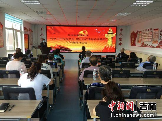林源社区组织党员学习传统文化教育 民主街/供图