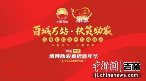 中国石油吉林销售公司惠民助农直播嘉年于9月17日开启。 中国石油吉林销售公司/供图