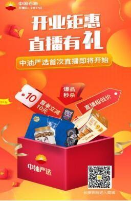 直播将推出众多优惠活动。中国石油吉林销售公司/供图