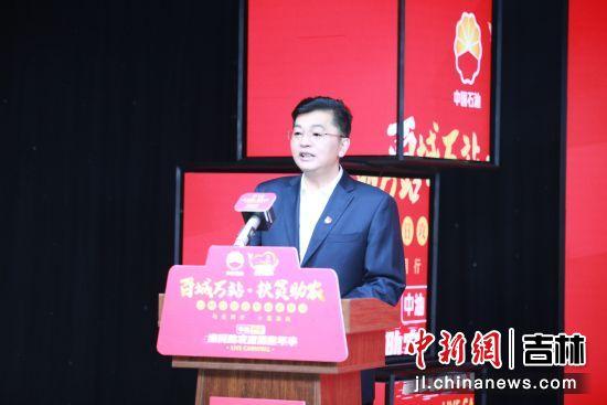 中国石油吉林销售公司党委书记、总经理徐金良在启动仪式上致辞。中国石油吉林销售公司/供图