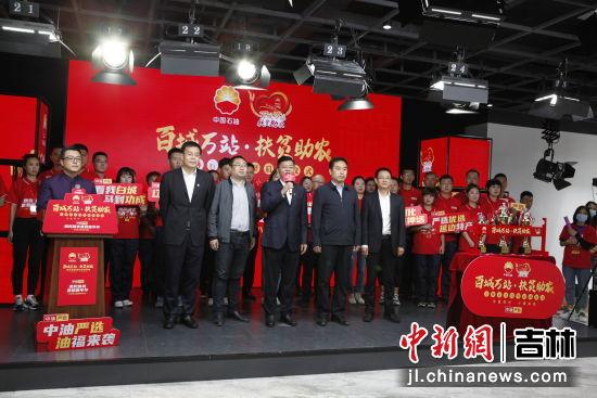 徐金良宣布,中国石油吉林销售公司扶贫助农百日攻坚活动暨直播嘉年华活动正式开启。中国石油吉林销售公司/供图