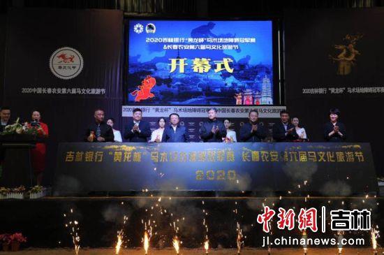 农安第六届马文化旅游节盛大开幕 刘栋/摄