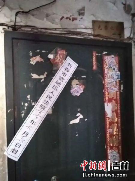长春市宽城区法院/供图