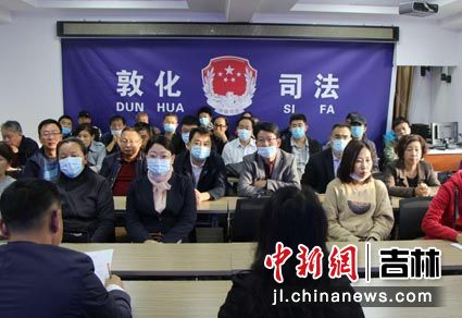 敦化市司法局/供图