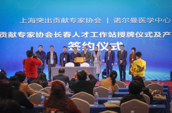 上海突出贡献专家协会与诺尔曼医学中心的长春人才工作站授牌仪式