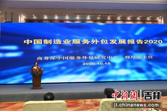 商务部中国服务外包研究中心主任邢厚媛发布《中国制造业服务外包发展报告2020》 吉林省商务厅供图