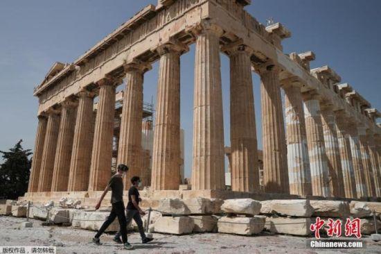 资料图:当地时间5月18日,希腊雅典,雅典卫城向公众开放,吸引游客参观。