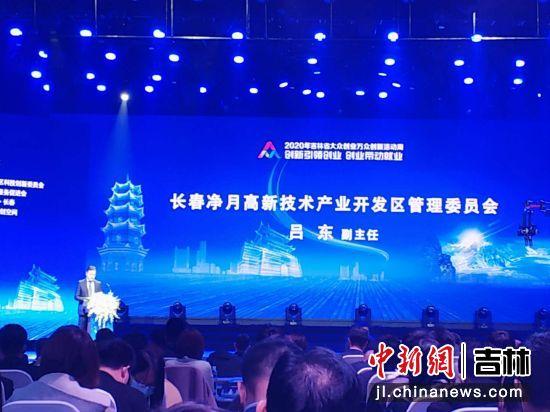 长春净月高新技术产业开发区管理委员会副主任吕东致辞 海龙/供图