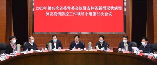 10月19日,吉林省委常委会议暨疫情防控工作领导小组会议在长春召开