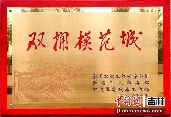 """延吉市第九次荣膺""""全国双拥模范城"""" 延吉市委宣传部/供图"""