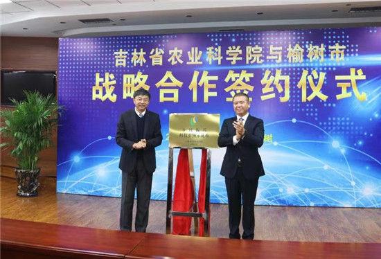 吉林省农科院院长、党委书记董英山,榆树市委书记高山为乡村振兴科技引领示范市揭牌。