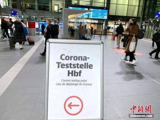当地时间10月25日晚,柏林火车总站内摆放的新冠检测点标识。 中新社记者 彭大伟 摄