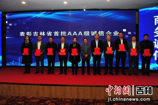 吉林省首批AAA级诚信企业代表。吉林省信促会/供图