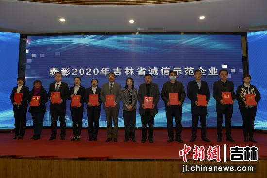 2020年吉林省诚信示范企业代表。吉林省信促会/供图