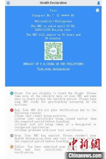 """《健康状况声明书》(电子版)以带""""HDC""""标识的二维码形式展示,外籍乘客登机时须出示电子版或纸质打印版,供航空公司核对。 中国驻菲律宾使馆供图 摄"""