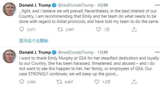 美国总统特朗普推特截图。