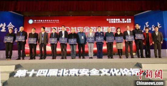 25日,2020年度北京市公共安全教育基地分级分类评估结果在第十四届北京安全文化论坛上揭晓,22家单位获评北京市公共安全教育基地。北京市应急局供图