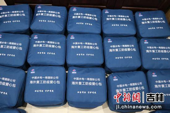 """中国水电一局国际公司发放的30份""""防疫爱心包""""。中国水电一局国际公司/供图"""