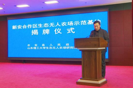 农安县委书记张知众和山东理工大学兰玉彬院士共同为新安合作区生态无人农场示范基地揭牌。