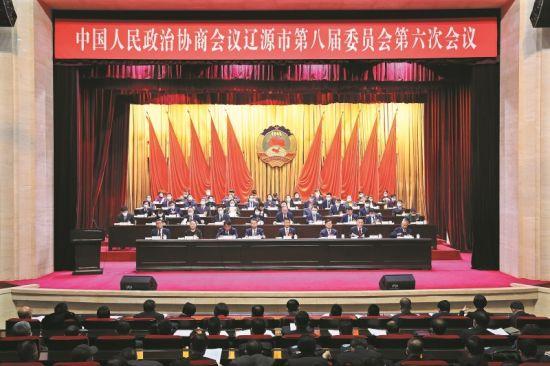 1月11日上午,政协辽源市第八届委员会第六次会议在龙山礼堂开幕。