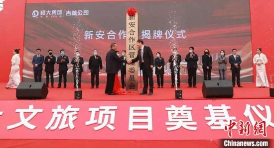 2020年4月新安合作区揭牌。农安县委宣传部供图