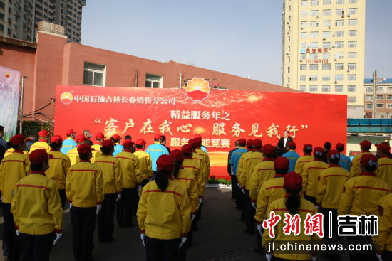 中石油吉林长春销售分公司举办服务技能竞赛