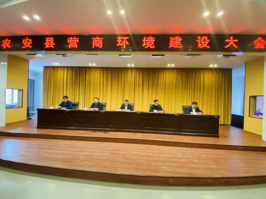 农安县召开营商环境建设大会。李丹/摄